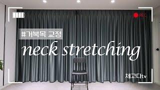 거북목 교정에 도움이 되는 목 스트레칭(neck str…