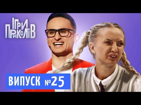 Смешные Предвыборные Обещания - Игры Приколов от 22.03.2019, Выпуск 25 | Квартал 95