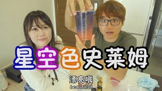 【实验/挑战】星空色 - 史莱姆教学 Slime