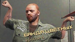 Мэддисон играет в GTA 5 RP / Банда цветных - epidode 4