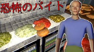 山奥にある怪奇現象だらけのハンバーガー店で働くホラーゲームが衝撃の結末で笑う