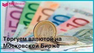 Торговля акциями и облигациями на Московской бирже