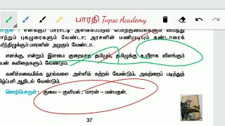 8Th Tamil Old 1St Term Samacheer Based1.2