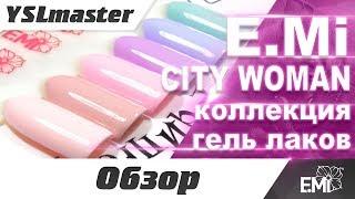 Обзор E.Mi - City Woman (коллекция гель лаков)