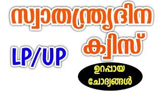 Independence Day Quiz I Independence day Quiz LP, UP Level | Swathanthra dina Quiz Malayalam