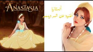 بالعربي أنستازيا - أغنية عن شهر ديسمبر  - Anastasia - once upon December  (cover by #SUMICOSPLAY)