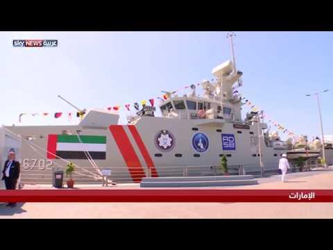 -حميم-.. سفينة جديدة تنضم إلى جهاز حماية المنشآت الحيوية في الإمارات  - نشر قبل 56 دقيقة