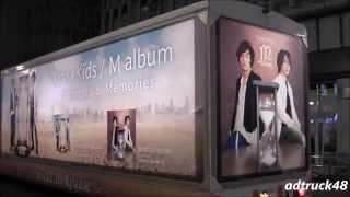 """渋谷を走行する、KinKi Kids 2014年12月10日発売 ニューアルバム""""M albu..."""