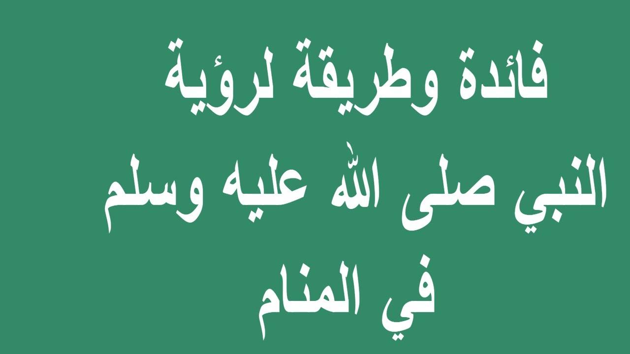 فائدة وطريقة لرؤية النبي صلى الله عليه وسلم في المنام Youtube
