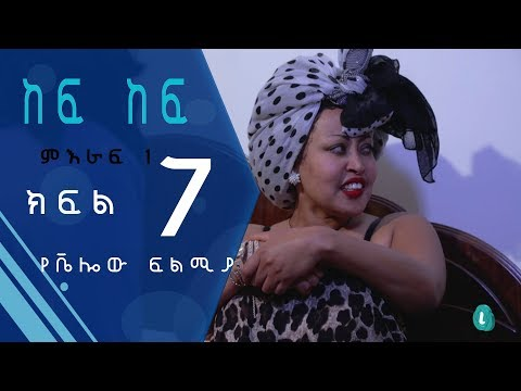 Kef Kef Comedy Series - Part 7| ከፍ ከፍ ድራማ ክፍል 7 - Ethiopian Comedy Drama HD