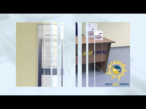 МосОблЕИРЦ: Передача показаний приборов учета в отделении ЕИРЦ