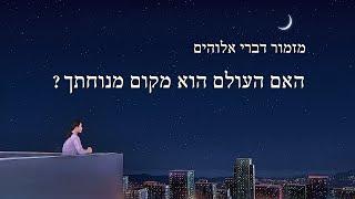 מזמור דברי אלוהים | 'האם העולם הוא מקום מנוחתך?'