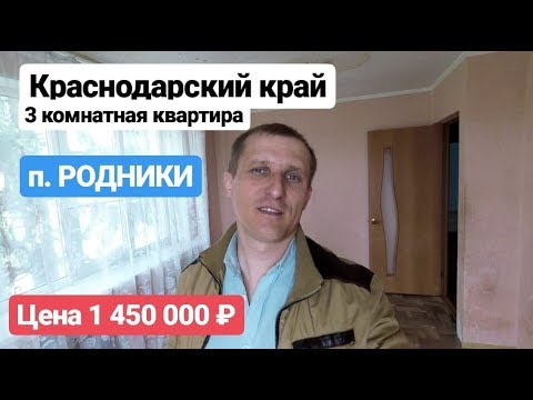 Квартира в Краснодарском крае / 3 комнатная / п. Родники