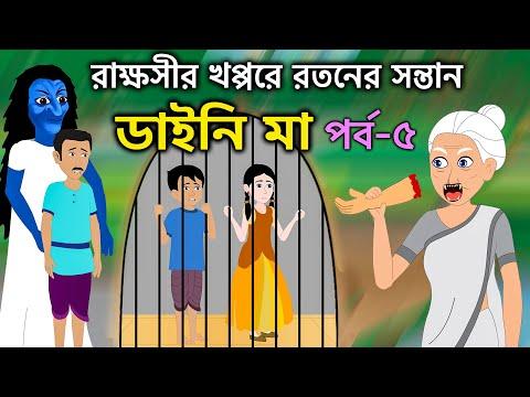 রতনের ডাইনি মা পর্ব ৫ | Dineema Bangla Cartoon | Bengali Moral Horror Story | @ধাঁধা Point