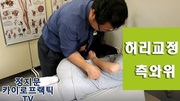 요통 치료 - 허리 교정, 척추교정의 카이로프랙틱 테크닉