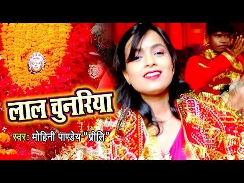 आ गया Mohini Pandey (2018) का सुपरहिट देवी गीत - लाल चुनरिया लेके अइनी - Bhojpuri Mata Bhajan New