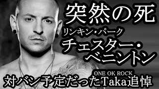 海外サイトTMZは、リンキン・パーク(Linkin Park)のフロントマン、チ...