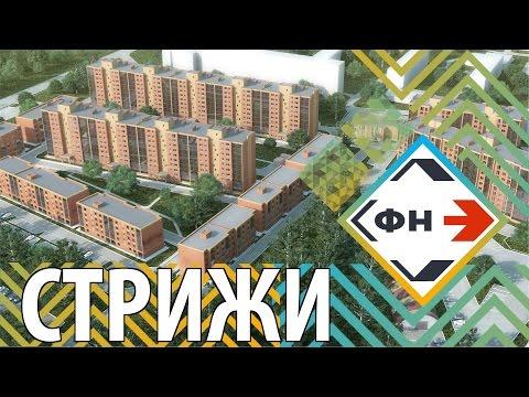 Обзор Микрорайона «Стрижи». Фонд новостроек г. Новосибирск
