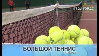 Большой теннис. Как элитный спорт развивают в столице? ТВОЙ ГОРОД