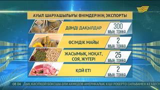Биыл елімізден 300 мың тонна дәнді дақыл экспортталды