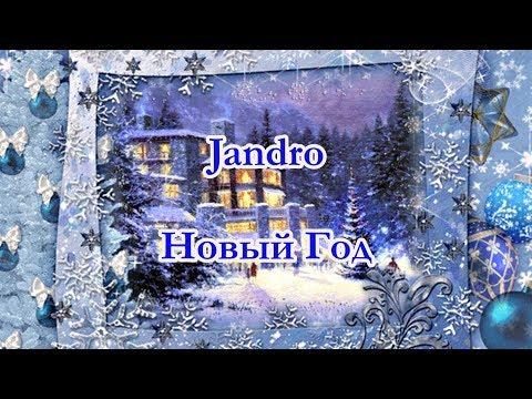 Jandro - Новый Год с текстом