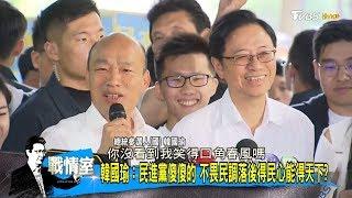 TVBS大選民調:蔡賴45%、韓張37%、宋余8% 勝負難料? 少康戰情室 20191118