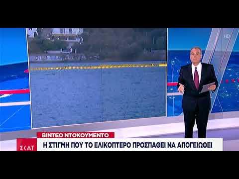 Newpost.gr - Βίντεο ντοκουμέντο από την έκρηξη του ελικοπτέρου στον Πόρο