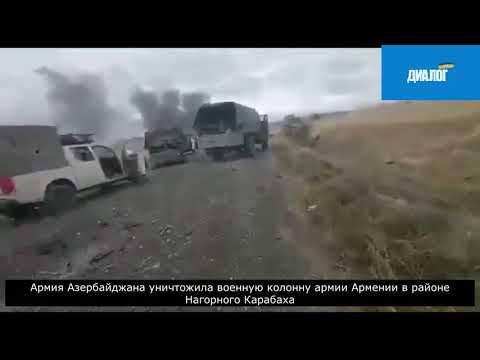 Война за Нагорный Карабах: Азербайджан уничтожил военную колонну армии Армении, все горит и пылает!