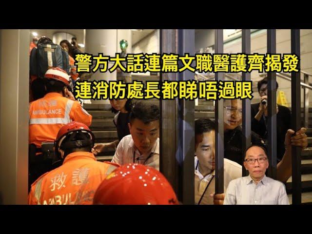 20190624 警方大話連篇文職醫護齊揭發 連消防處長都睇唔過眼