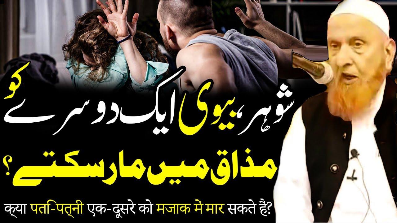 Shohar Biwi Aek Dosry Ko Mazaq Me Mar Sakty? Husband & Wife - Sheikh Makki al Hijazi - Islam Cal