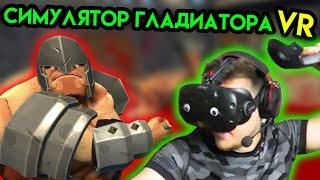 Gorn   Симулятор Гладиатора   HTC Vive VR   Упоротые игры