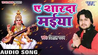 माँ सरस्वती का सबसे हिट भजन Ae Sharda Maiya Hari Bhajaniya Vishal Gagan Bhojpuri Bhajan 2018