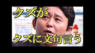 有吉さんがフォロワー数日本一位になった話から、ネットで誹謗中傷する...