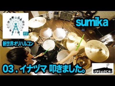 sumika 「イナヅマ」 ドラム叩きました。 【Drum Cover】