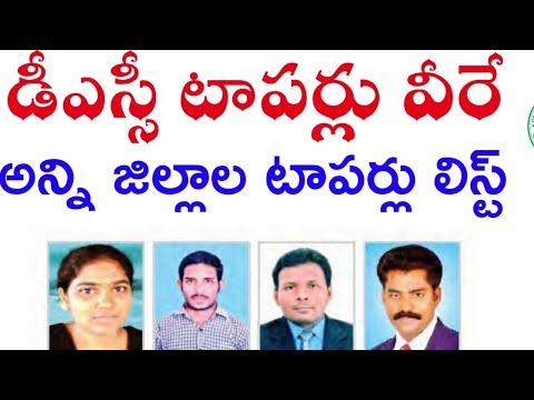 Ap dsc latest news today in Telugu 2019 | ap dsc ropers list | ap dsc 2018 topers list