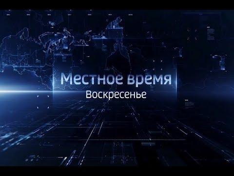Вести-Бурятия. События недели. Эфир от 09.12.2018