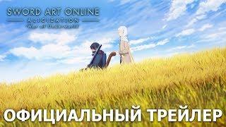Sword Art Online Alicization War Of Underworld Официальный трейлер русские субтитры