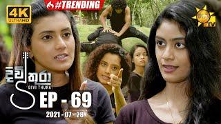 Divithura - දිවිතුරා | Episode 69 | 2021-07-28 Thumbnail