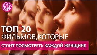 🔴 ТОП 20 ФИЛЬМОВ, КОТОРЫЕ СТОИТ ПОСМОТРЕТЬ КАЖДОЙ ЖЕНЩИНЕ  ★ Women Beauty Club