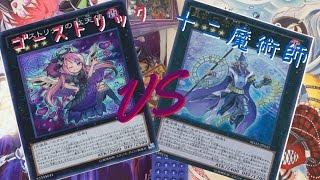 遊戯王【対戦】ゴーストリック VS 十二魔術師      なにもさせてくれない?!