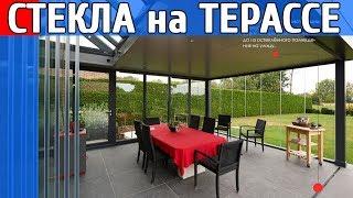 Крутая штука: Безрамное остекление террасы, веранды и беседки, снято на Опен Вилладж