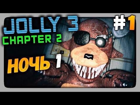 JOLLY 3: Chapter 2 Прохождение #1 ✅ НОЧЬ 1
