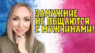Почему замужним нельзя общаться с чужими мужчинами в Турции\ GBQ blog