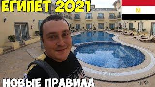 Египет 2021 перелет новые правила можно без пцр Отель il Mercato 5 ночной клуб Dolce Vita