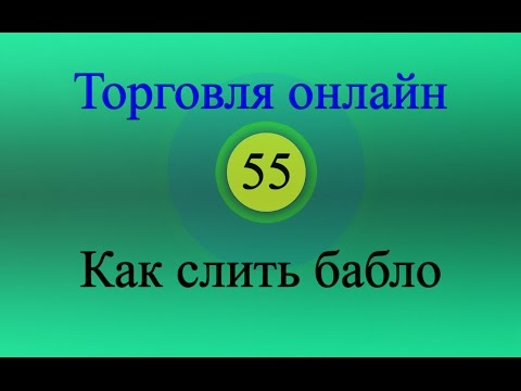 Форекс торговля онлайн 55 - Как слить бабло