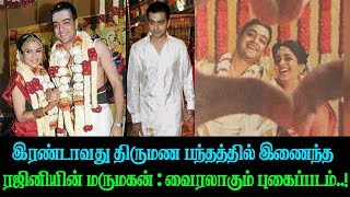 Soundarya Rajinikanth Husband Ashwin Ramkumar Got Second Marriage | Viral Photo | Reel Petti