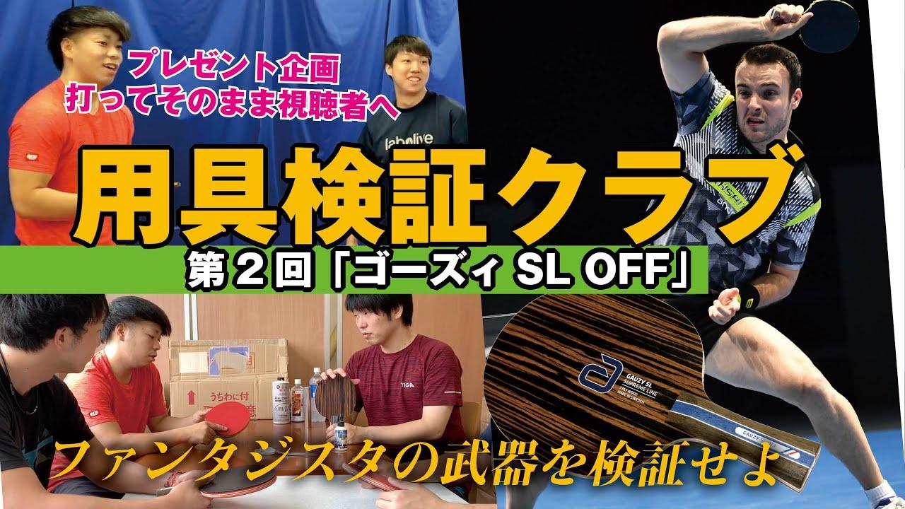 【卓球グッズWEB】ファンタジスタの武器「ゴーズィSL OFF」を分析せよ 用具検証クラブvol.2