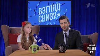 Вечерний Ургант. Взгляд снизу на 'Чёрную пятницу'  (23.11.2018)
