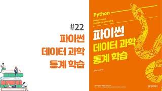 북리뷰 #22 파이썬 데이터 과ᄒ…