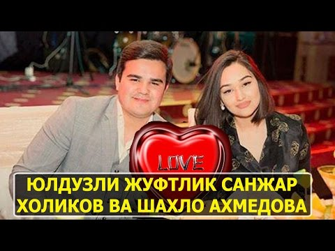 ЮЛДУЗЛИ ЖУФТЛИК САНЖАР ХОЛИКОВ ВА ШАХЛО АХМЕДОВА
